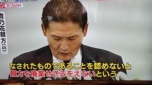 takanohana3.jpg